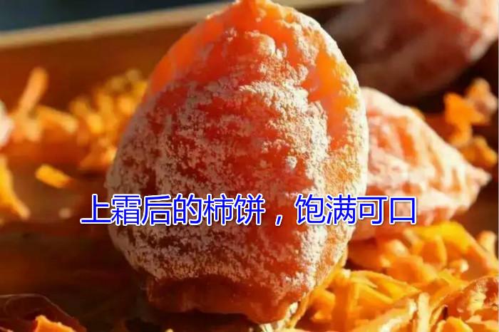 柿饼图3.jpg