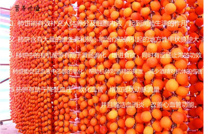 柿饼营养.jpg