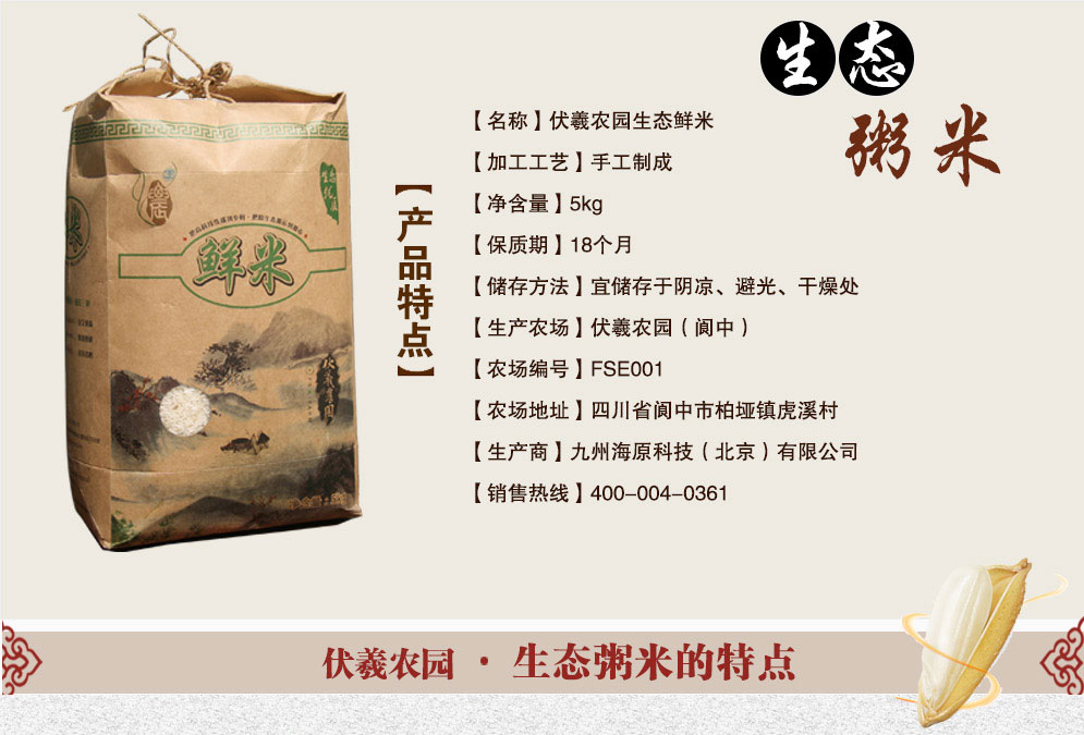 生态粥米详情页面_01.jpg