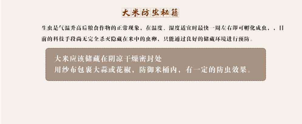 生态粥米详情页面_13.jpg