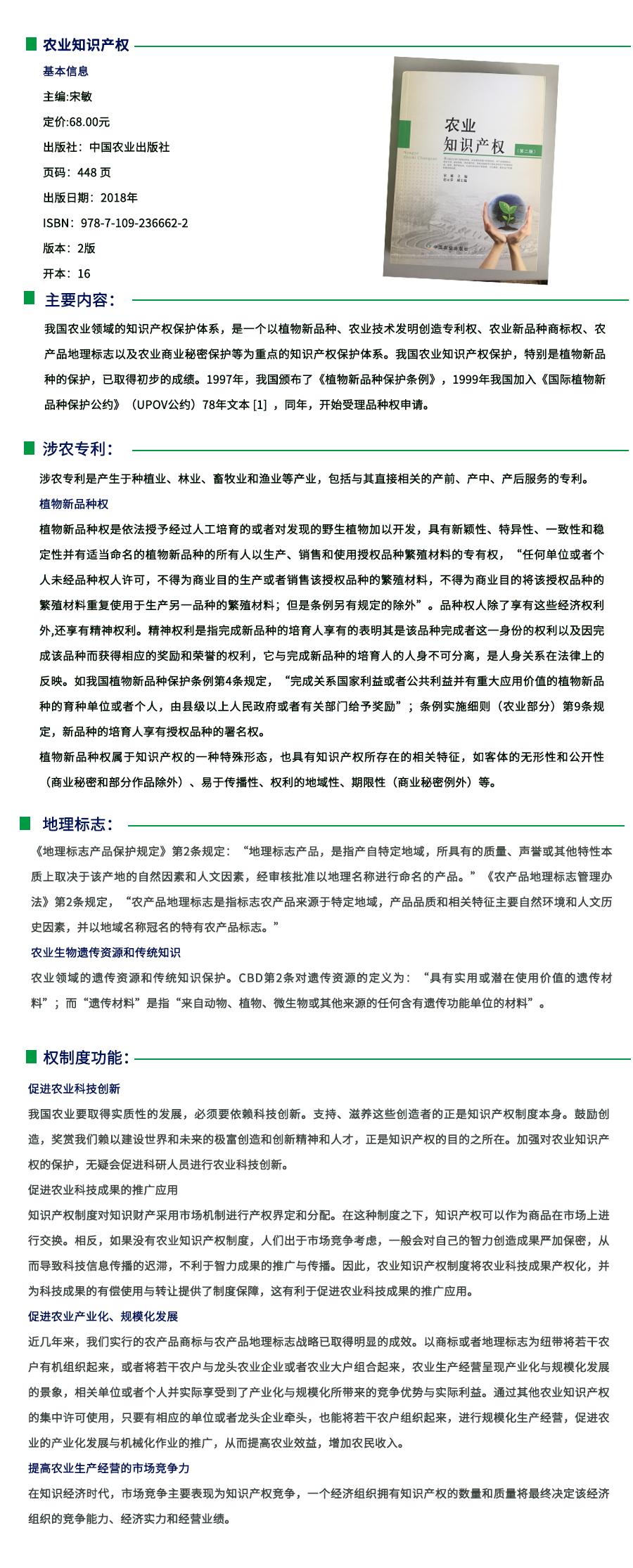 详情页-知识产权第二版.png