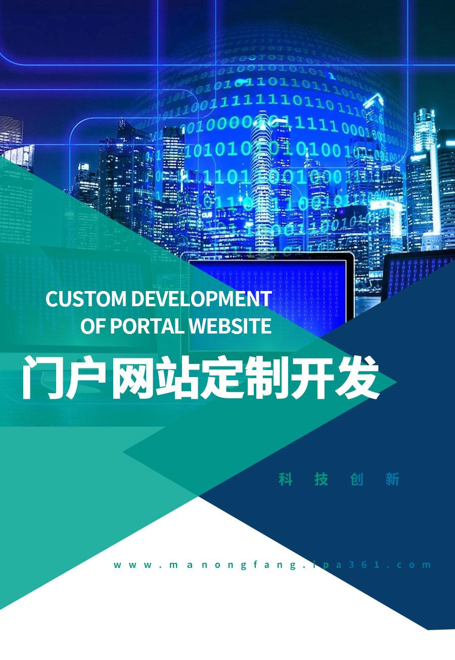 门户网站定制开发_01.jpg