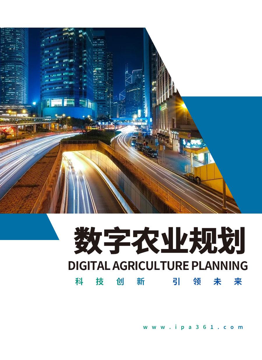 数字农业_01.jpg